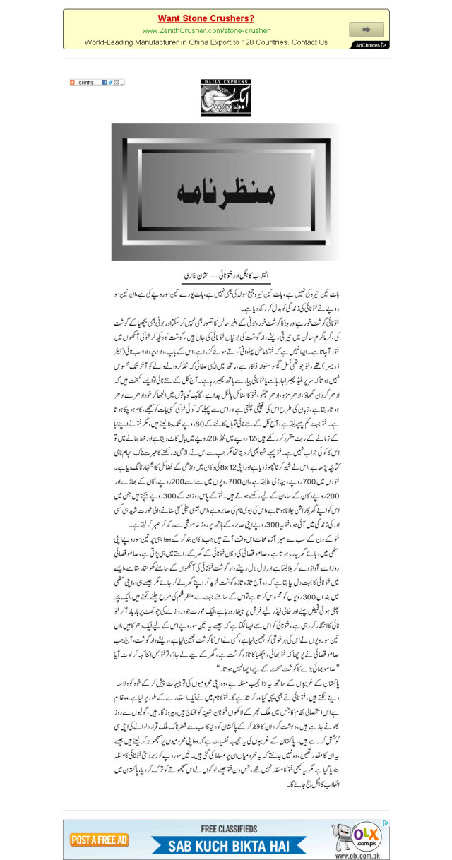 Usman Ghazi Column published on Fabruary 9, 2013 in Daily Express